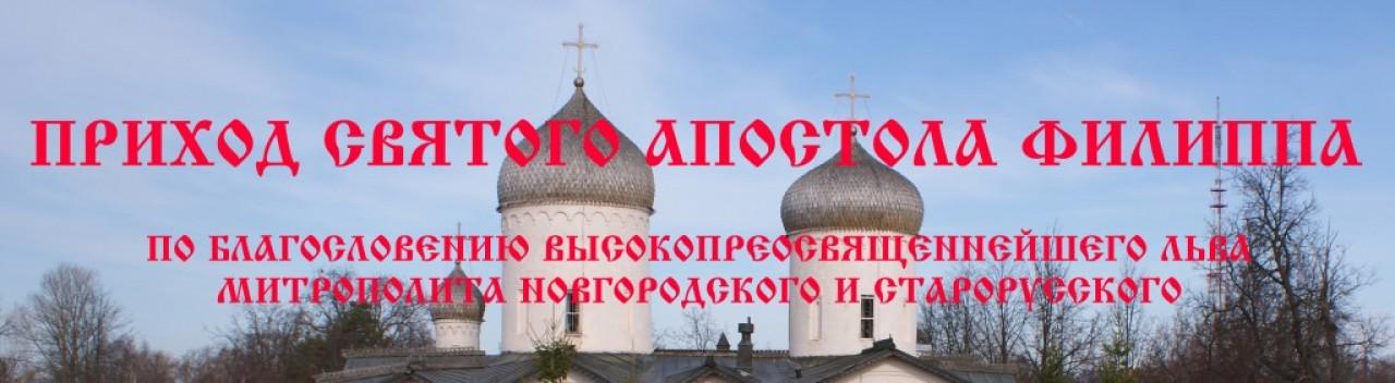 таких союзов церковь филиппа апостола великий новгород расписание богослужений кодекс статья развращение